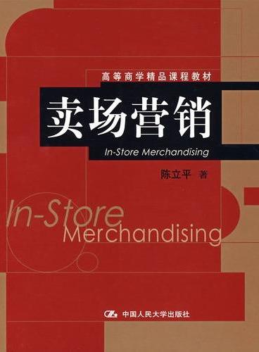 卖场营销——高等商学精品课程教材