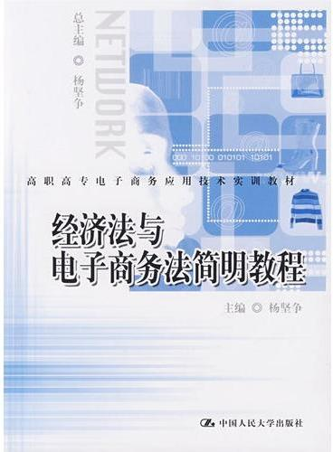 经济法与电子商务法简明教程(高职高专电子商务应用技术实训教材)