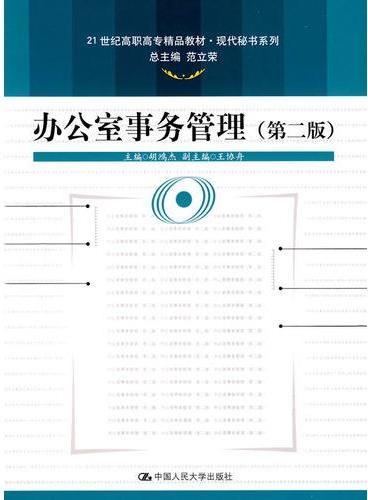 办公室事务管理(第二版)(21世纪高职高专精品教材·现代秘书系列)
