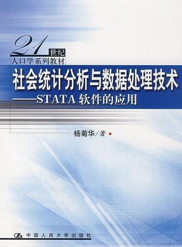 社会统计分析与数据处理技术——STATA软件的应用(21世纪人口学系列教材)本书附赠光盘