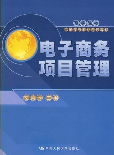 电子商务项目管理(高等院校电子商务专业系列教材)