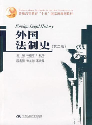 """外国法制史(第二版)(普通高等教育""""十五""""国家级规划教材)"""