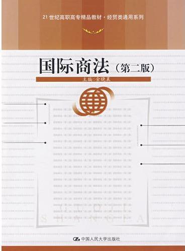 国际商法(第二版)(21世纪高职高专精品教材·经贸类通用系列)