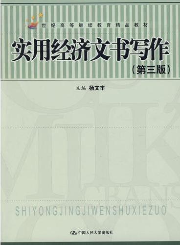 实用经济文书写作(第三版)(21世纪高等继续教育精品教材)