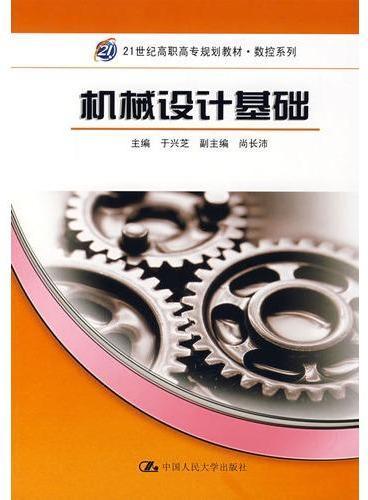 机械设计基础(21世纪高职高专规划教材·数控系列)