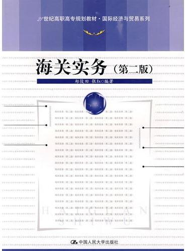 海关实务(第二版)(21世纪高职高专规划教材·国际经济与贸易系列)