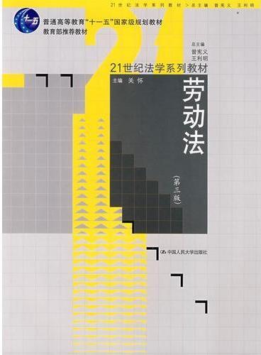 """劳动法(第三版)(""""十一五""""国家级规划教材;21世纪法学系列教材;教育部推荐教材)"""