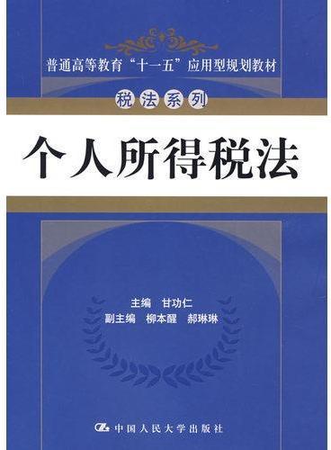 """个人所得税法(普通高等教育""""十一五""""应用型规划教材·税法系列)"""