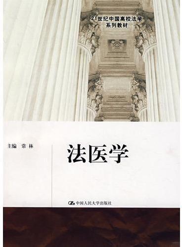 法医学(21世纪中国高校法学系列教材)