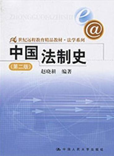 中国法制史(第二版)