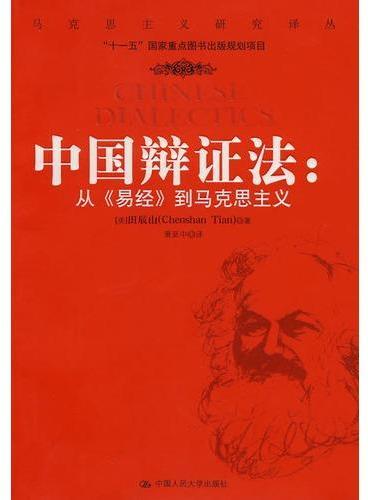 中国辩证法:从《易经》到马克思主义(马克思主义研究译丛)