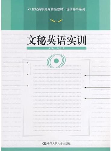 文秘英语实训(21世纪高职高专精品教材·现代秘书系列)