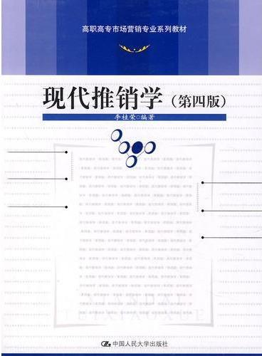 现代推销学(第四版)(高职高专市场营销专业系列教材)