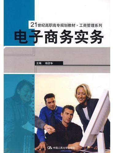 电子商务实务(21世纪高职高专规划教材·工商管理系列)