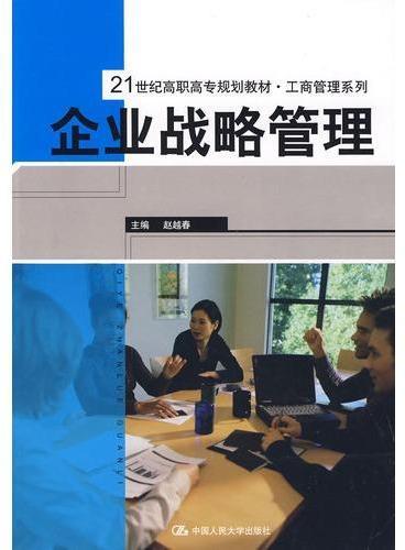 企业战略管理(21世纪高职高专规划教材·工商管理系列)