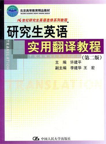 研究生英语实用翻译教程(第二版)(21世纪研究生英语选修系列教程;北京高等教育精品教材)