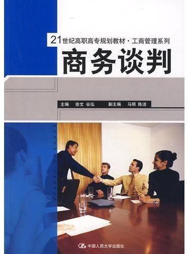 商务谈判(21世纪高职高专规划教材·工商管理系列)