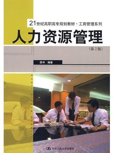 人力资源管理(第2版)(21世纪高职高专规划教材·工商管理系列)