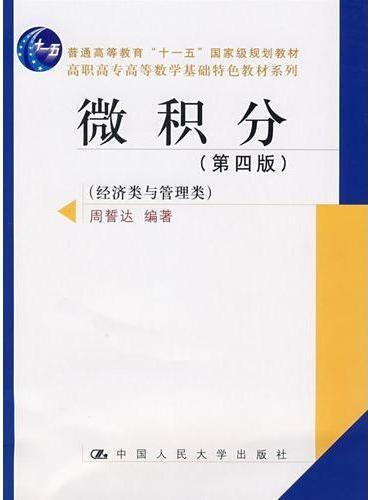"""微积分(第四版)经济类与管理类(""""十一五""""国家级规划教材;高职高专高等数学基础特色教材系列)"""