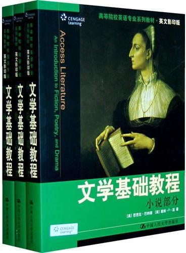 文学基础教程(全三册)(高等院校英语专业系列教材·英文影印版)