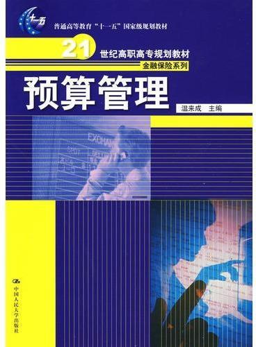 """预算管理(""""十一五""""国家级规划教材;21世纪高职高专规划教材·金融保险系列)"""