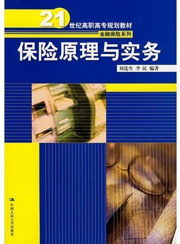 保险原理与实务(21世纪高职高专规划教材·金融保险系列)