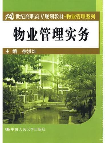物业管理实务(21世纪高职高专规划教材·物业管理系列)