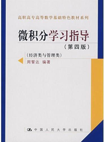 微积分学习指导(第四版)(经济类与管理类)(高职高专高等数学基础特色教材系列)