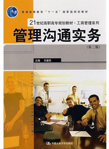 """管理沟通实务(第二版)(21世纪高职高专规划教材·工商管理系列;""""十一五""""国家级规划教材)"""