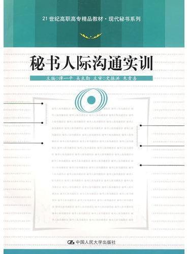 秘书人际沟通实训(21世纪高职高专精品教材  现代秘书系列)