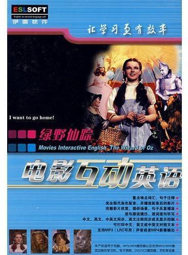 绿野仙踪:电影互动英语(适用于电脑MP3/MP4播放设备)(2CD+1学习手册)(软件)