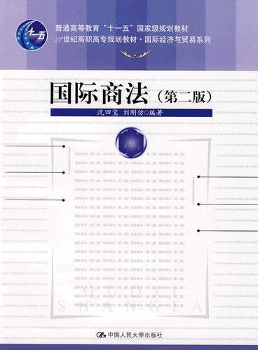国际商法(第二版)(21世纪高职高专规划教材·国际经济与贸易系列)