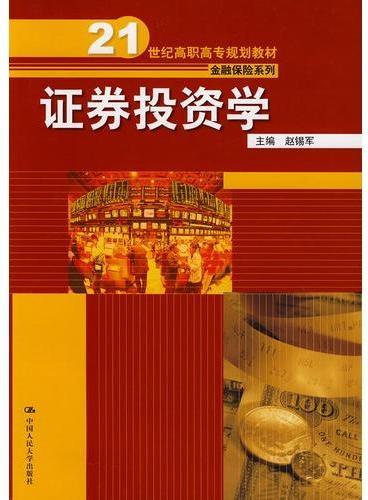 证券投资学(21世纪高职高专规划教材·金融保险系列)