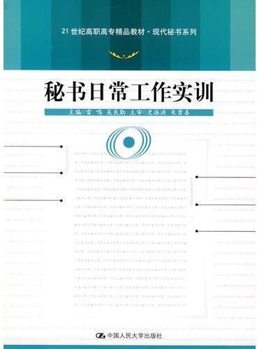 秘书日常工作实训(21世纪高职高专精品教材·现代秘书系列)