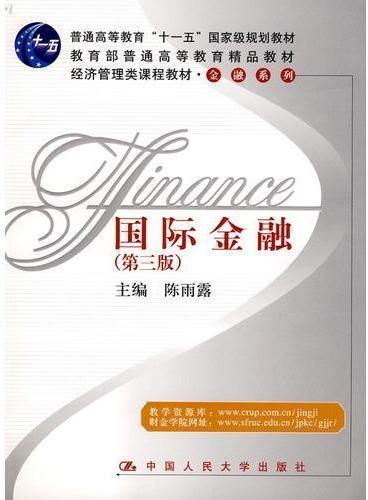 """国际金融(第三版)(""""十一五""""国家级规划教材;经济管理类课程教材·金融系列;教育部普通高等教育精品教材)"""