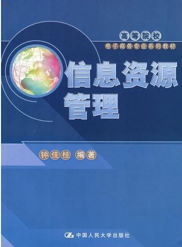 信息资源管理(高等院校电子商务专业系列教材)