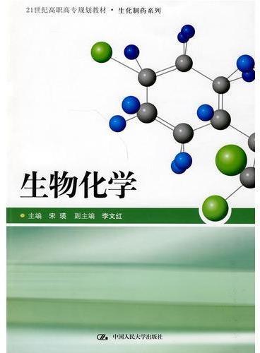 生物化学(21世纪高职高专规划教材·生化制药系列)