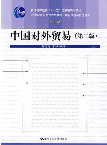 """中国对外贸易(第二版)(21世纪高职高专规划教材·国际经济与贸易系列;""""十一五""""国家级规划教材)"""