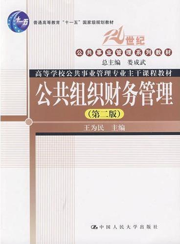 """公共组织财务管理(第二版)(""""十一五""""国家级规划教材;21世纪公共事业管理系列教材;高等学校公共事业管理专业主干课程教材)"""