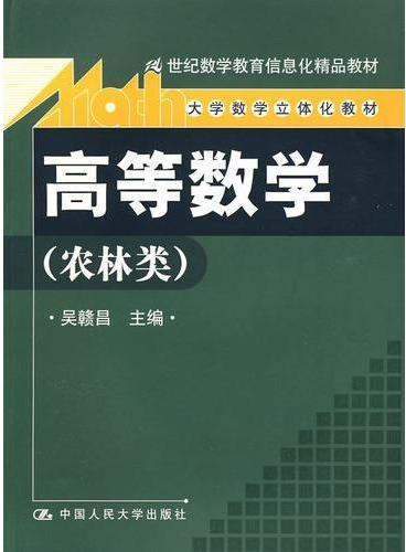 高等数学(农林类)(大学数学立体化教材;21世纪数学教育信息化精品教材)含光盘