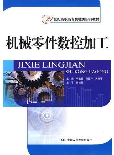 机械零件数控加工(21世纪高职高专机械类实训教材)