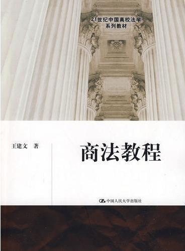 商法教程(21世纪中国高校法学系列教材)