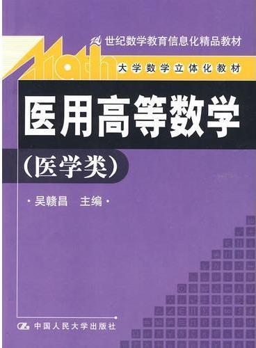 医用高等数学(医学类)(21世纪数学教育信息化精品教材;大学数学立体化教材)含光盘