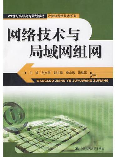 网络技术与局域网组网(21世纪高职高专规划教材·计算机网络技术系列)