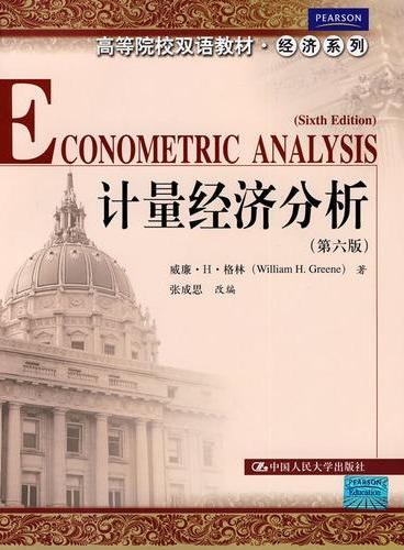 计量经济分析(第六版)(高等院校双语教材·经济系列)