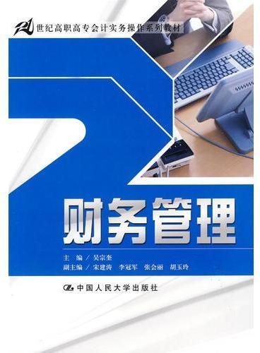 财务管理(21世纪高职高专会计实务操作系列教材)
