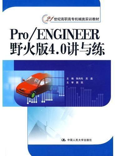 Pro/ENGINEER 野火版4.0讲与练(21世纪高职高专机械类实训教材)