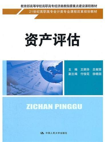 资产评估(21世纪高职高专会计类专业课程改革规划教材)