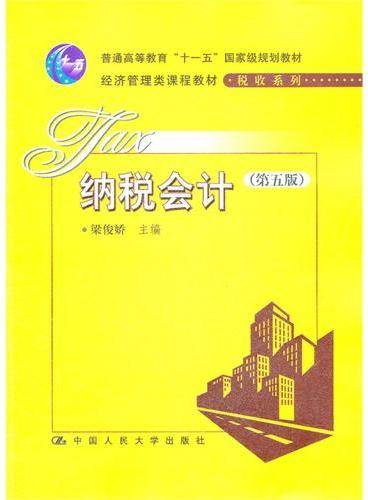 """纳税会计(第五版)(经济管理类课程教材·税收系列;普通高等教育""""十一五""""国家级规划教材)"""