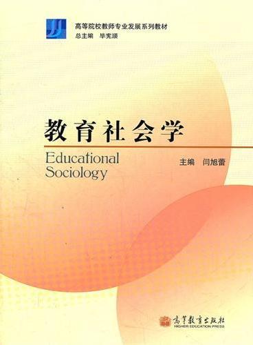 教育社会学(高等院校教师专业发展系列教材)
